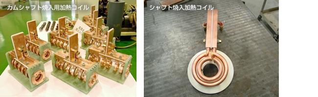 カムシャフト焼入用加熱コイル・シャフト焼入れ加熱コイル