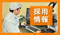 日本サーモニクス採用情報