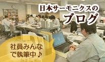 日本サーモニクスのブログ